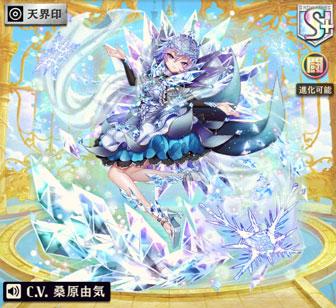 オセロニア [凍国の氷姫]イクシラ