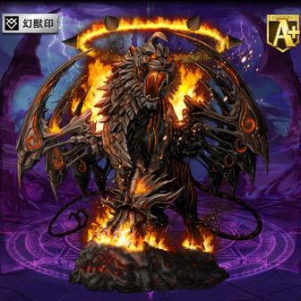 オセロニア[炎獄獣] インフェルノタイガー