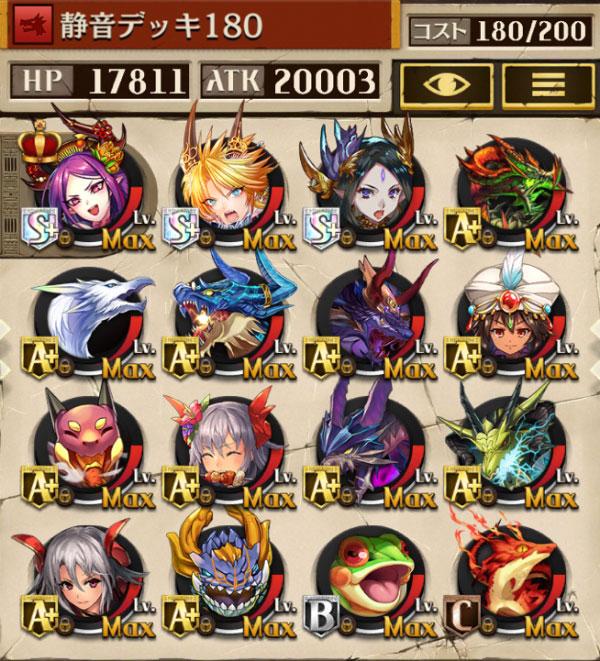 shizune-dech-cost180