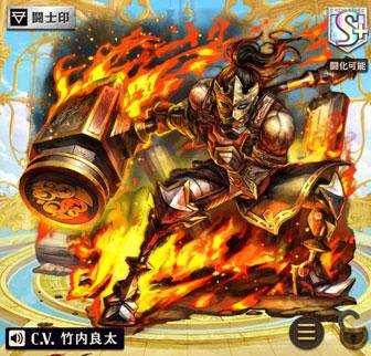 オセロニア [狂愛の鍛冶神]ヘパイストス