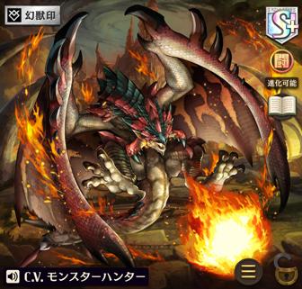 オセロニア [飛竜の王] 黒炎竜リオレウス