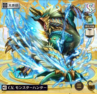 オセロニア [閃光の雷狼竜] ジンオウガ