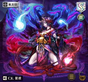 オセロニア [怨憎の狂姫] 六条御息所