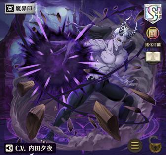 オセロニア [魔神の力]ヘンドリクセン
