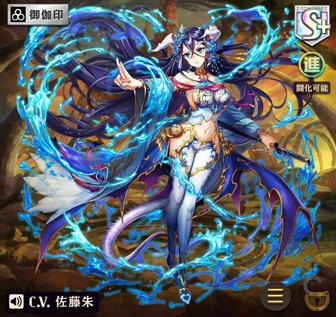 オセロニア [高潔の仙女] 竜吉公主