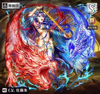 オセロニア [二竜剣の麗人] 竜吉公主