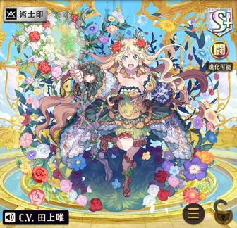 オセロニア [花の女神] フローラ