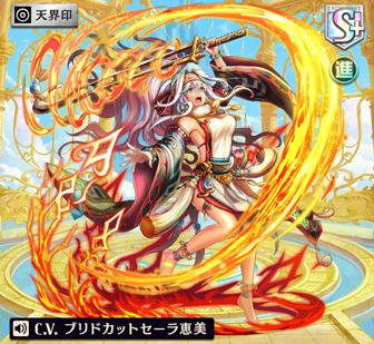 オセロニア [比多岐の女神]アペフチカムイ