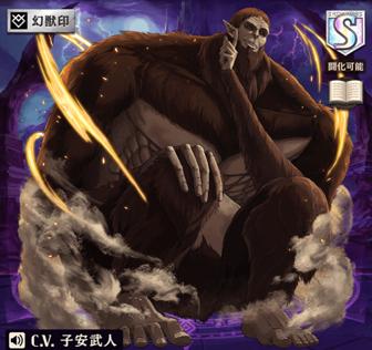 オセロニア 獣の巨人
