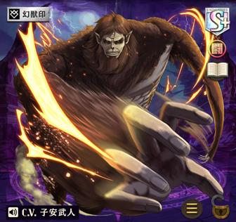 オセロニア [奇異の存在]獣の巨人