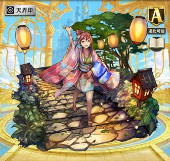 オセロニア 納涼・織姫