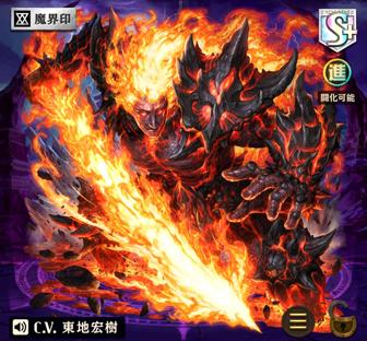 オセロニア [炎の巨人]スルト