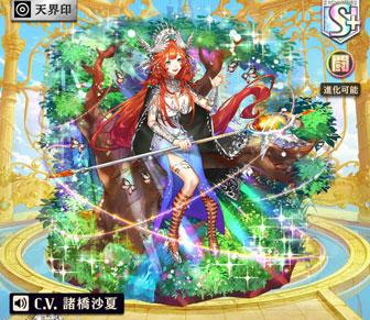 オセロニア [惠穣の女神]レアー