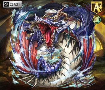 オセロニア [狂食の蛇竜]ローガンス