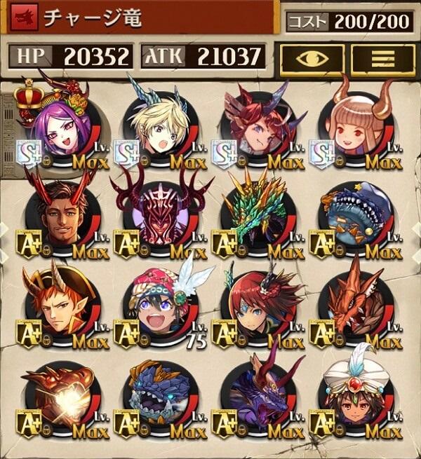 チャージ竜200-1