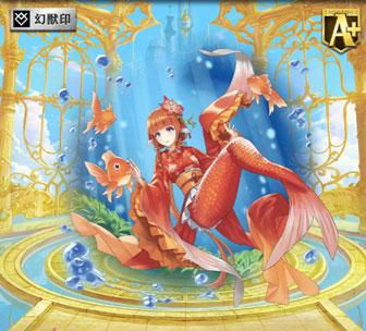 オセロニア [優美な金魚]ポワッソン