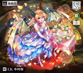 オセロニア [花嫁竜姫]アーシェラ
