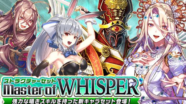 オセロニア Master of Whisper