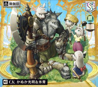 オセロニア [子守り狼]ヴォルフと子山羊