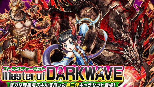 オセロニア ストラクチャーセット-Master of Darkwave-