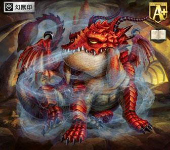 オセロニア [怠惰の巨竜]ロイラック